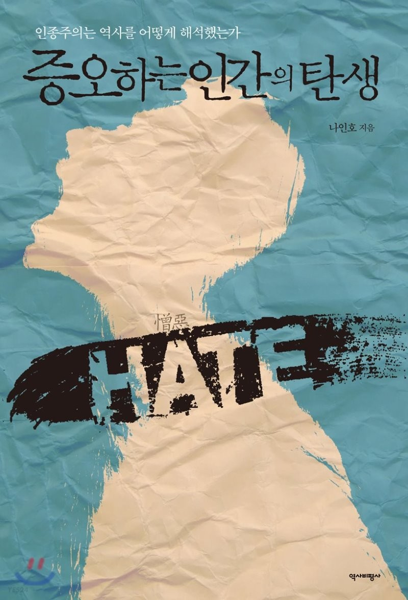 증오하는 인간의 탄생