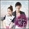 인현왕후의 남자 (tvN 드라마) OST