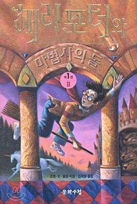 해리포터와 마법사의 돌 2