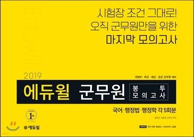 2019 에듀윌 군무원 봉투모의고사 국어 행정법 행정학 각 5회분