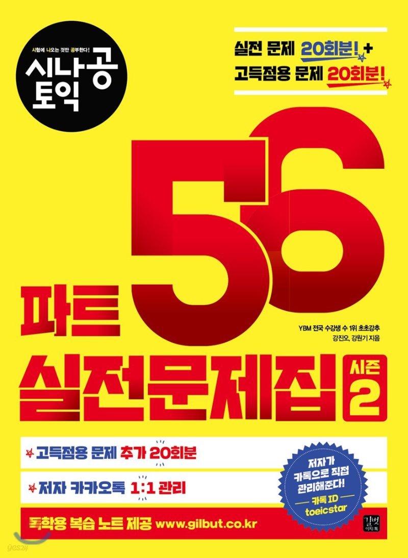 시나공 토익 파트 5, 6 실전문제집 시즌2