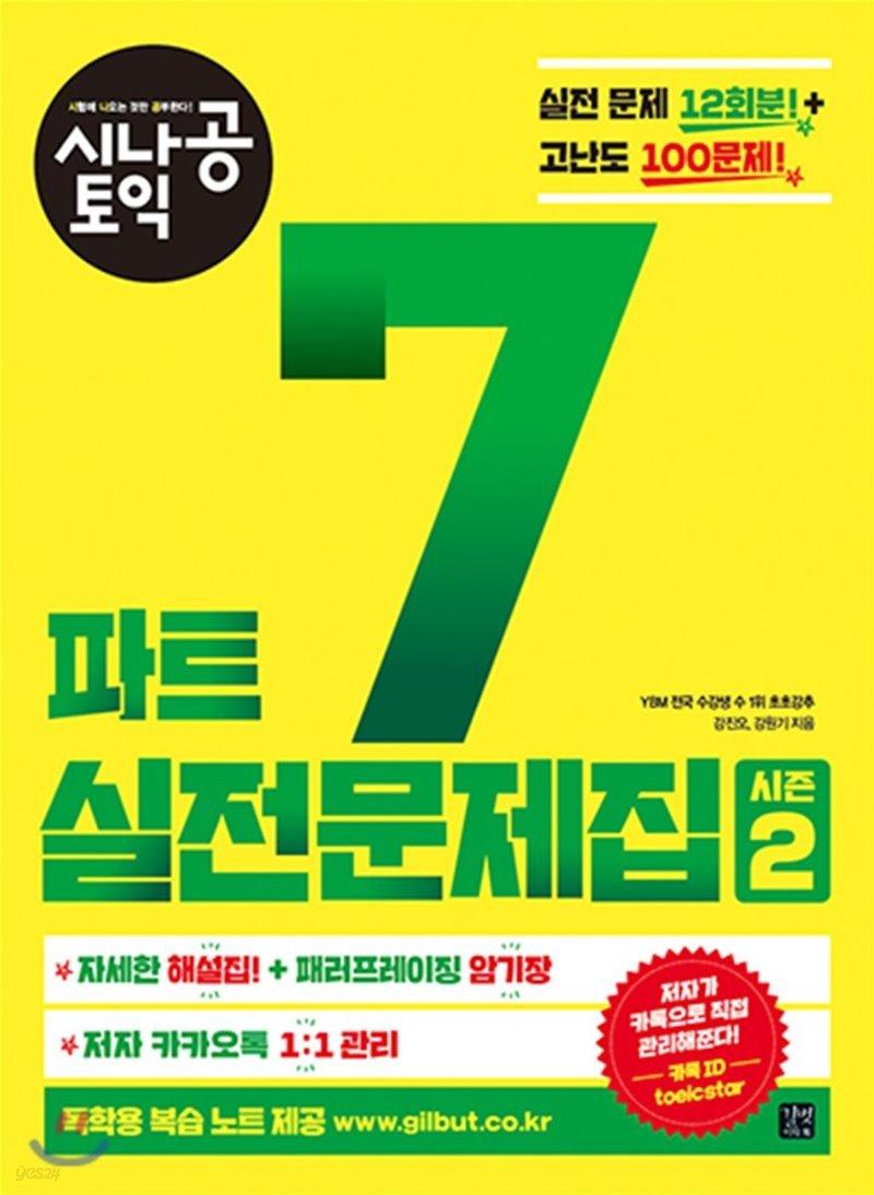 시나공 토익 파트 7 실전문제집 시즌2
