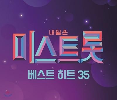 TV조선 미스트롯 베스트 히트 35