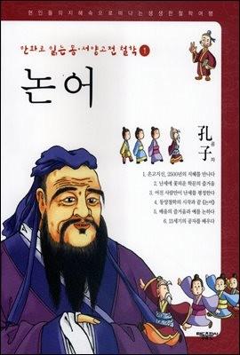 [세트] 만화로 읽는 동서양 고전 철학 전집 (총60권)
