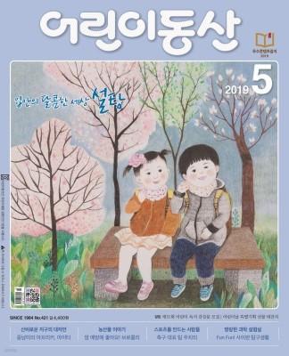 어린이동산 (월간) : 5월 [2019]