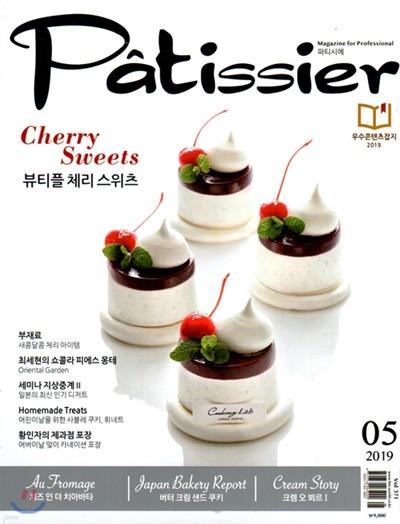 파티시에 Patissier (월간) : 5월 [2019]