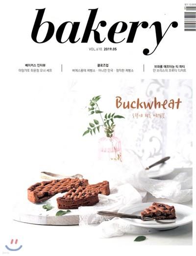 베이커리 bakery (월간) : 5월 [2019]
