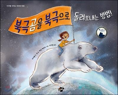 북극곰을 북극으로 돌려보내는 방법