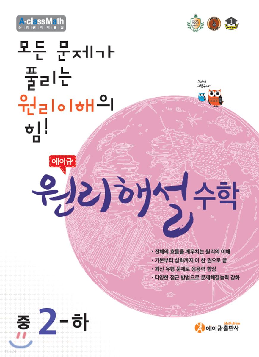 에이급 원리해설 중학수학 중학 2-하 (2021년용)