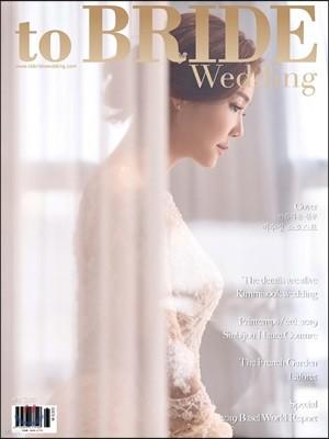 투 브라이드 웨딩 to.BRIDE Wedding (월간) : 5월 [2019]
