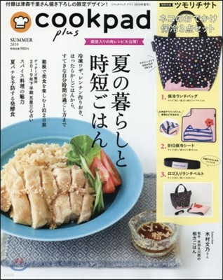 cookpad plus 2019年 夏號
