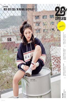 대학내일 2019년 05월호 888호