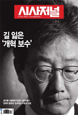 시사저널 2019년 05월호 1541호