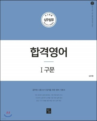 2020 심우철 합격영어 1 구문