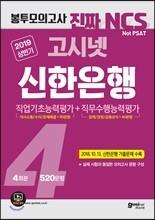 2019 상반기 고시넷 NCS 신한은행 필기시험 봉투모의고사 4회분