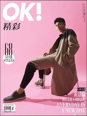 OK! Wonderful Magazine 2019년 5월 : 황경유 커버 (엽서 8종 포함)