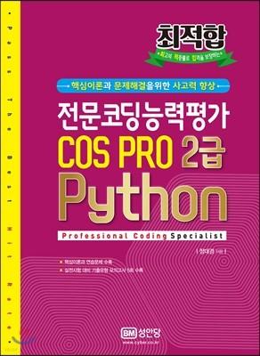 최적합 전문코딩능력평가 COS PRO 2급 Python