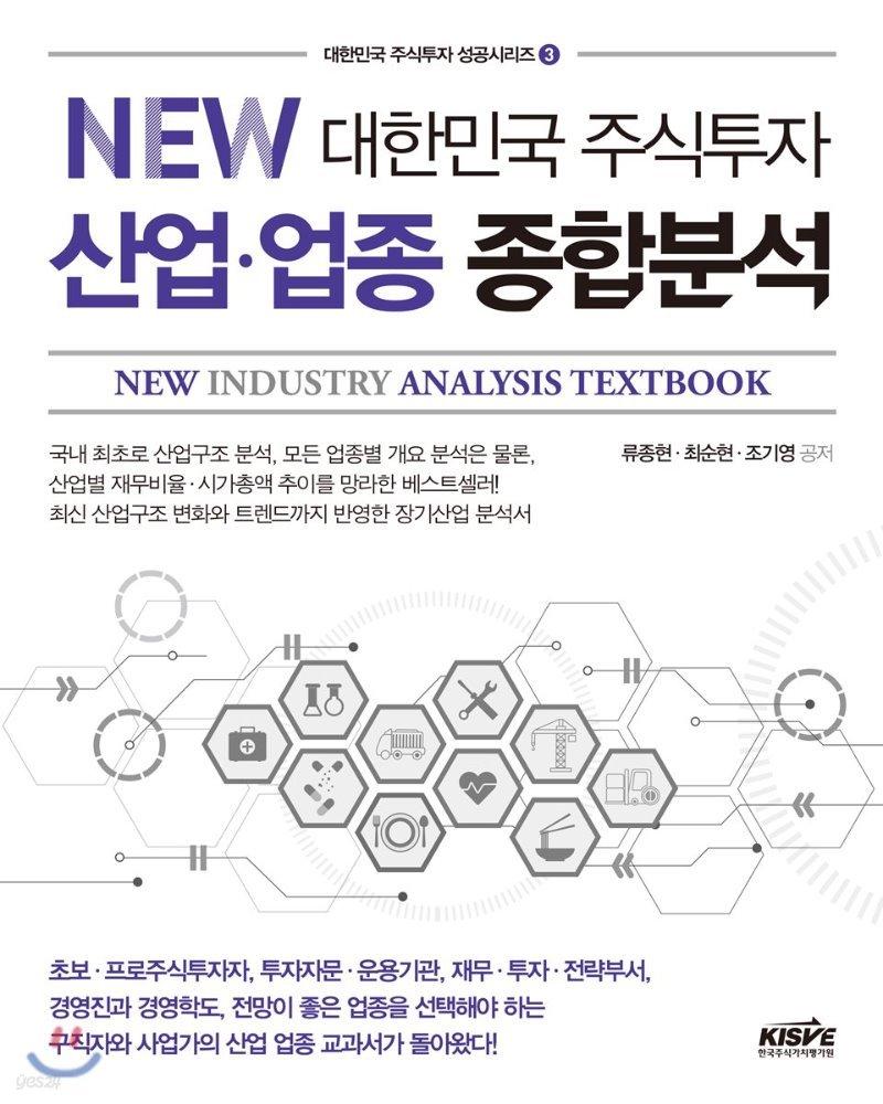 NEW 대한민국 주식투자 산업·업종 종합분석