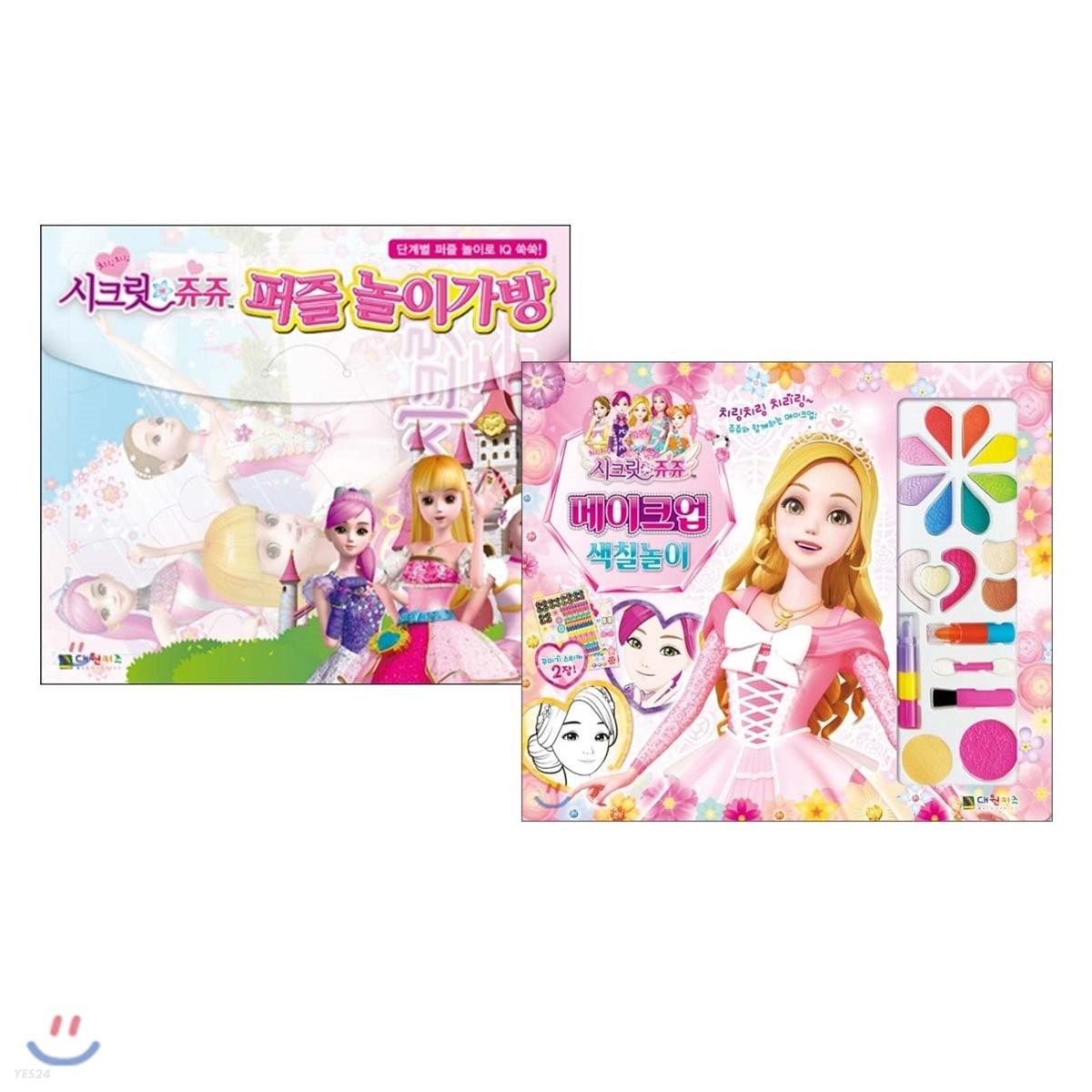 시크릿 쥬쥬 메이크업 색칠놀이 + 퍼즐놀이가방