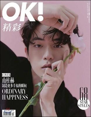 OK! Wonderful Magazine 2019년 5월 : 남주혁 커버