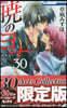 曉のヨナ 30 30Arts Collection 限定版