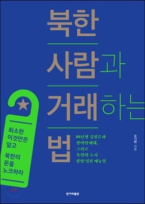 북한 사람과 거래하는 법