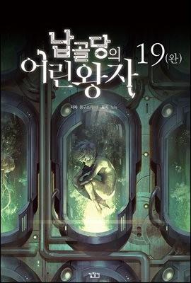 납골당의 어린왕자 19권 (완결)