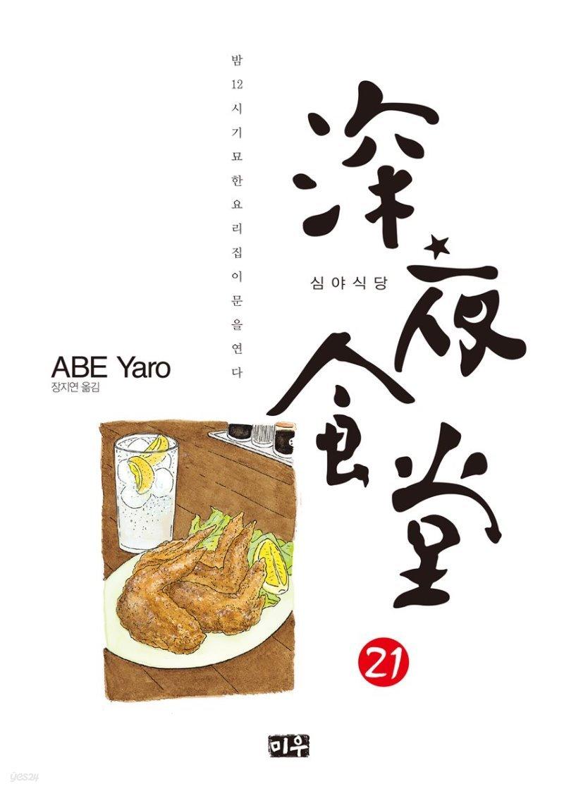 [고화질] 심야식당 21