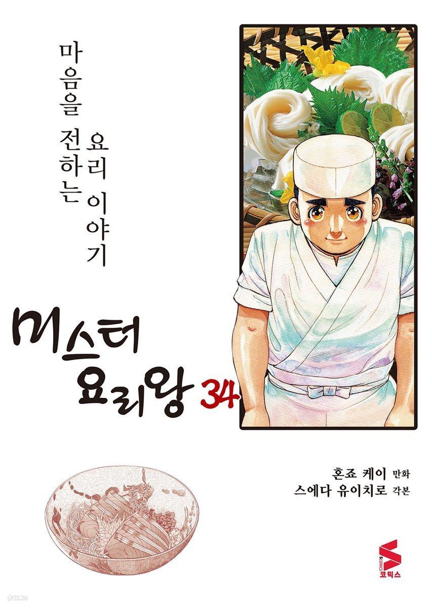 [대여] 미스터 요리왕 34권