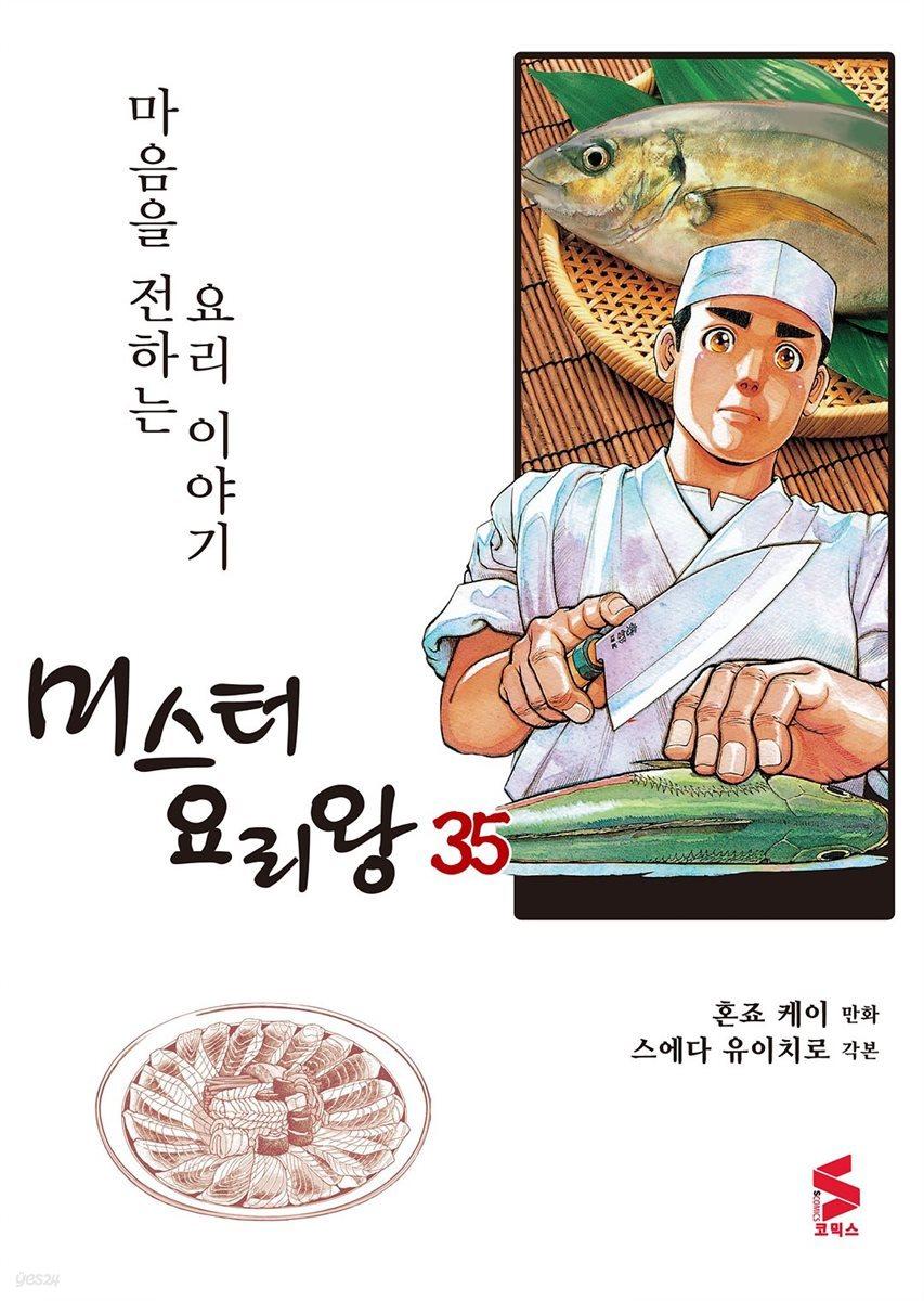[대여] 미스터 요리왕 35권