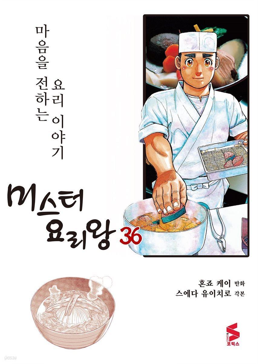 [대여] 미스터 요리왕 36권