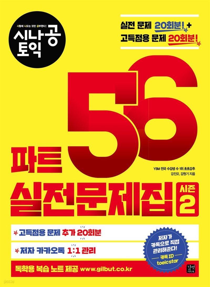 [epub3.0]시나공 토익 파트 5,6 실전문제집 시즌 2