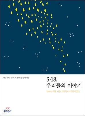 5·18, 우리들의 이야기