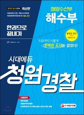 2019 해양수산부(해수부) 청원경찰 한권으로 끝내기