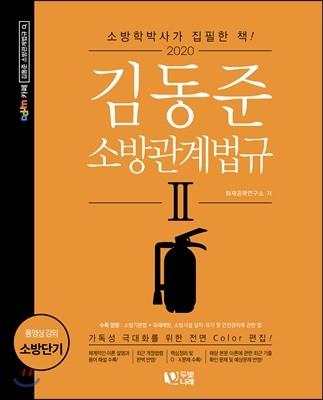 2020 김동준 소방관계법규 2