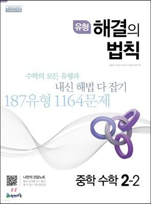 유형 해결의 법칙 중학 수학 2-2 (2021년용)