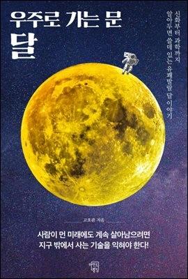 [단독] 우주로 가는 문 달
