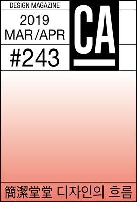 디자인 매거진 CA #243 2019년 3-4월