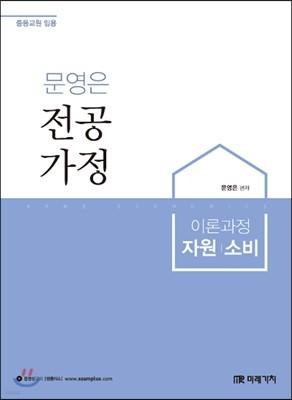 문영은 전공가정 이론과정 자원/소비
