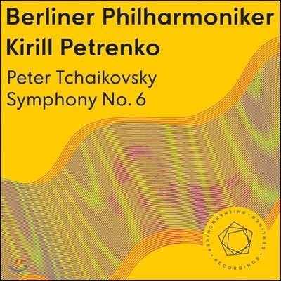 Kirill Petrenko 차이코프스키: 교향곡 6번 '비창' (Tchaikovsky: Symphony Op. 74 'Pathetique')