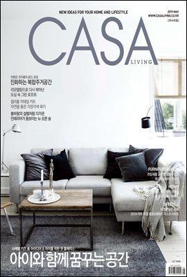월간 CASA LIVING 2019년 05월호
