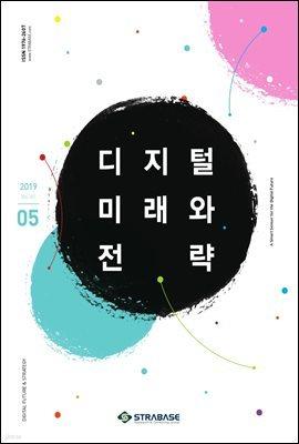 디지털 미래와 전략(2019년 5월호 Vol.161)