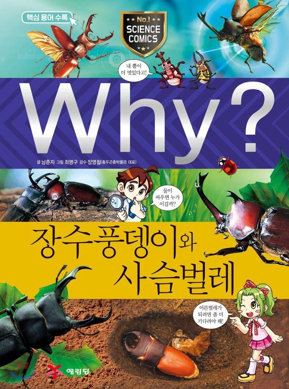 Why? 와이 장수풍뎅이와 사슴벌레