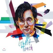 신해철 - 데뷔 30주년 기념앨범 : Ghost Touch