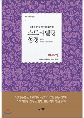 스토리텔링성경 (민수기)