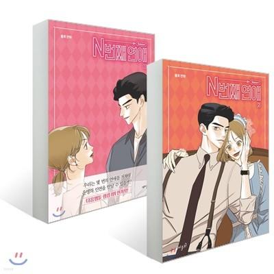 N번째 연애 Season1 1~2권 세트
