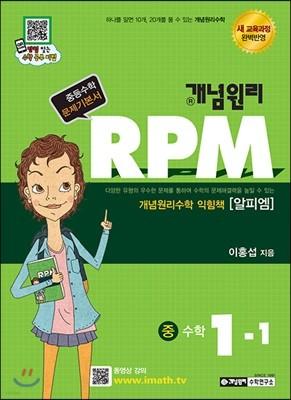 개념원리 문제기본서 RPM 중 1-1 (2017년용)