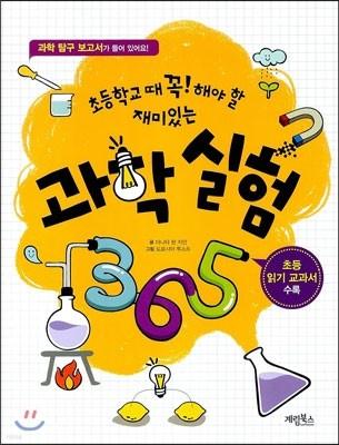 초등학교 때 꼭 해야 할 재미있는 과학실험 365