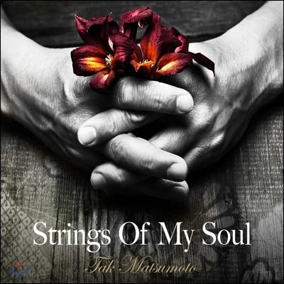 Tak Matsumoto (B'z) - Strings Of My Soul