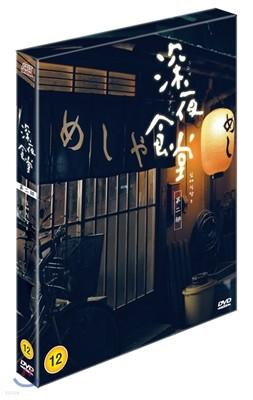 심야식당2 (3 DISC)
